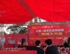 蚌埠开工开盘庆典-请找较专业的红四方庆典演艺公司