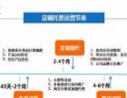 【阿里巴巴授权渠道商】加盟/加盟费用/项目详情