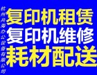 杭州余杭复印机出租