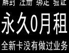 中国移动无月租卡联通无月租卡免月租手机卡