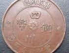 正规鉴定交易古钱币公司