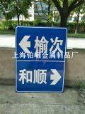 定做加工路铭牌 反光标牌 道路指示牌加工厂