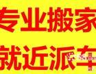 北京朝阳区小型搬家朝阳潘家园东大桥三里屯呼家楼搬家
