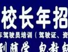 诚信 大型练车场招C1学员
