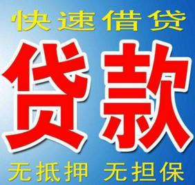 珠海金湾汽车抵押贷款担保贷款