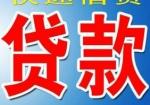 珠海金湾汽车抵押贷款车贷款