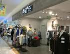 服装业新模式/世界的转变/芝麻e柜