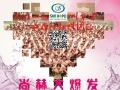 芜湖尚赫减肥连锁项目,芜湖尚赫怎么加盟,安徽各地培训地点在哪
