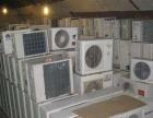 大连沙河口区空调拆装移机、加氟清洗、回收二手空调