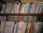 大庆旧书回收(常年回收图书馆,单位和个人书籍)