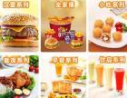 宜春快餐汉堡加盟 每个月赚5万元 全程开店扶持