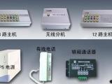 亳州电梯无线呼叫对讲设备 小区无线呼叫器