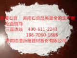 高强石膏、特白石膏、精品石膏1吨起批,诚招直销商