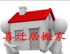 超低价搬家,长短途个人搬家,学生白领搬家优惠价