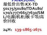 供应松下KX-TDA200CN电话交换机