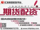 广州汇发网期货配资公司,0利息配资,多年老店,值得信赖!