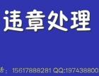 郑韦章处里支持淘宝,开委托书,领年检,代缴现场单