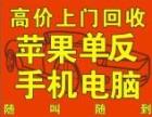 杭州苹果手机笔记本抵押回收杭州苹果笔记本抵押回收