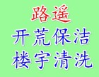 上海正规保洁公司,上海保洁公司榜,上海保洁清洗服务