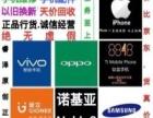 乐山长期高价回收收二手手机