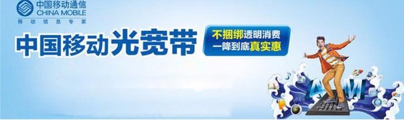 台州移动宽带玉环温岭路桥黄岩椒江临海三门较便宜宽带