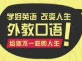 廣州日常英語口語培訓班哪家 好