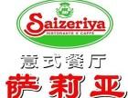 萨莉亚意式餐厅加盟费多少 开家萨莉亚加盟店多少钱