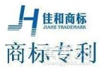 商标注册专利代理记账知识产权