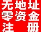 长沙公司注册公司变更 公司注销代理记账岳麓区雨花区开福区
