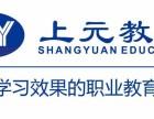 南京专升本 成人教育 自考 网络教育 学历提升培训