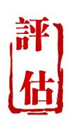 秦皇岛股权转让评估,股权价值评估,股权变更评估