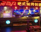 船动力酒吧烧烤加盟 船动力吧式烧烤加盟流程