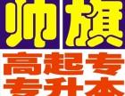 南京会计专科本科学历报名