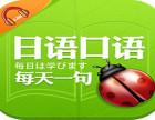 日语高级口语课程 日语口语培训 上海樱花日语