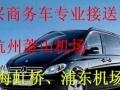 长远租车 机关单位、商务用车,企业专用指定用车