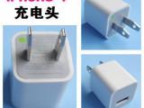 手机移动电源充电器 USB充电插头 适配器 白色 足1A