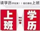 深圳澳深教育-龙华远程教育电子科技大学火热招生