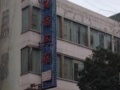 现有老城东街口斜对面鸿鑫宾馆院内二楼 2室1厅1卫