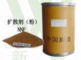 供应天然聚合高分子聚合物扩散剂NNF