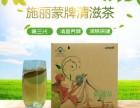 施丽蒙牌清滋茶的评价 直销网站