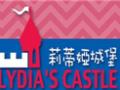 莉蒂娅城堡 诚邀加盟