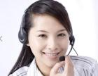 欢迎进入-辽阳伊莱克斯冰箱(各中心)售后服务网站电话欢迎您