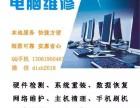 南汇惠南周边祝桥盐仓及临港新城电脑及数码产品上门维修