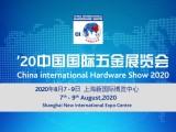 2020年中国国际五金展