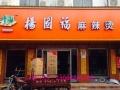 为什么开杨国福麻辣烫连锁店更容易成功呢?杨国福麻辣烫加盟