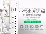 小管家智能电视保护器502,智能环保,节能节电插座