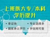 广州大专or本科学历提升 拿证快 含金量高