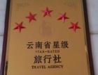 云南旅游 国际旅游 国内旅游 就选昆明中国国旅大品