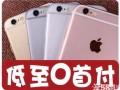 重庆哪儿可以办信用分期 业务员怎么分期苹果8