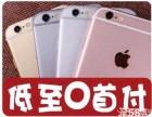 临沂0元按揭苹果7分期付款,中国红月供多少?